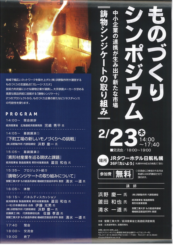 http://shimizu-kazumichi.com/20170223.jpg